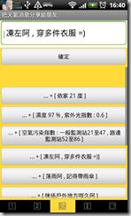香港天氣 - 03