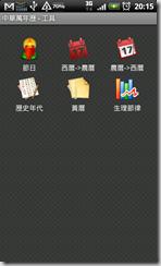 中華萬年歷 - 03