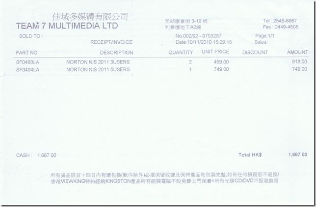 NIS2011 Invoice
