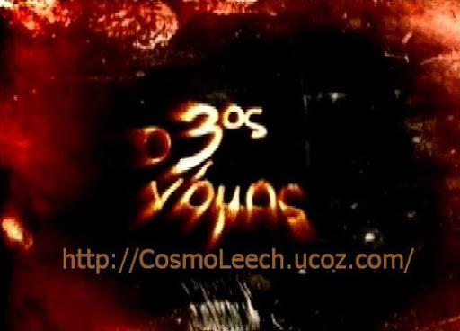 Ο 3ος ΝΟΜΟΣ S01E10 ΑΔΕΙΕΣ ΨΥΧΕΣ