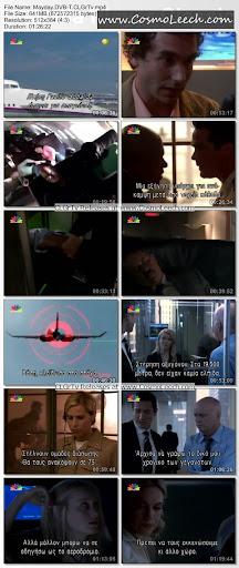 ΠΤΗΣΗ ΘΑΝΑΤΟΥ (2005) - Mayday.DVB-T.CLGrTv [ΕΝΣΩΜΑΤΩΜΕΝΟΙ ΕΛΛΗΝΙΚΟΙ ΥΠΟΤΙΤΛΟΙ] (STAR)