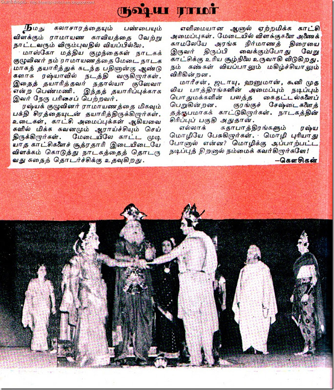 Kalki Magazine Vandu mama Stage Play Reviews Russian Ramayana