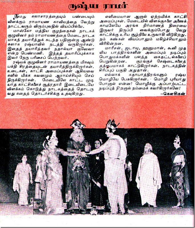 Kalki Magazine Vandu mama Stage Play Reviews Russian Ramayana