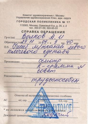 Справка из травмпункта Воробьевы горы медицинская справка водителя копсногорск