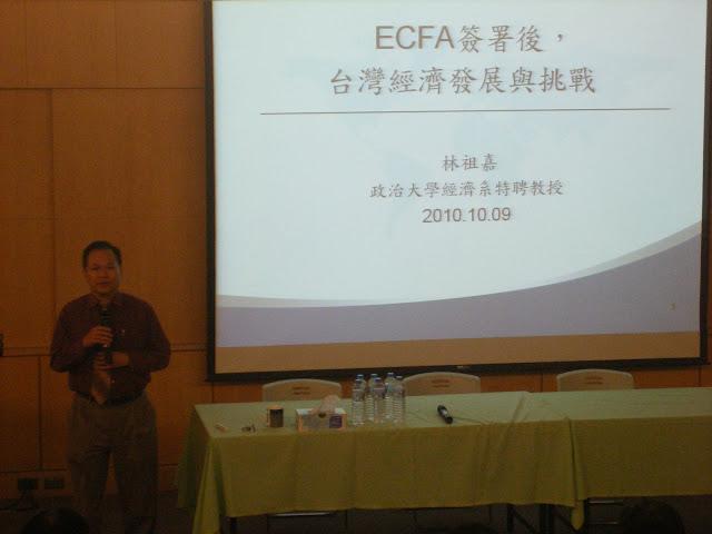 「兩岸經貿與金融學術研討會」圓滿落幕