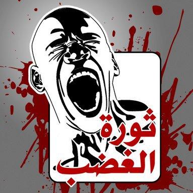 ورة الغضب (8 أغانى راب) لأقوى رابر فى مصر يتحدثون عن ظلم الشعب Anger