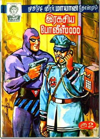 Rani Comics 1st Pahntom May 1990