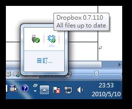 Dropbox執行中