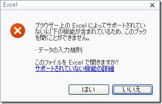 webexcel1