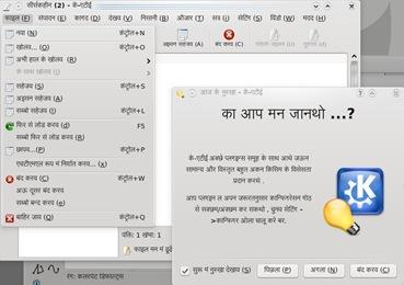 chhattisgarhi operating system kate