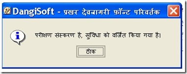 dangisoft hindi font converter2