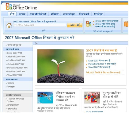 ms office hindi online help