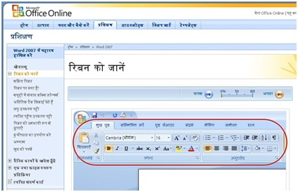 ms office hindi online help1