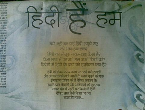 दैनिक भास्कर हिंदी विशेषांक 14 सितम्बर 2010 dainik bhaskar hindi special
