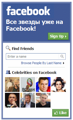 Все знаменитости на Facebook