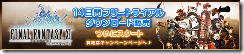 FF11_Free