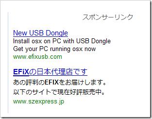 EFiX Google スポンサーリンク