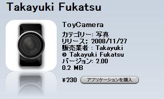 Takayuski Fukatsu