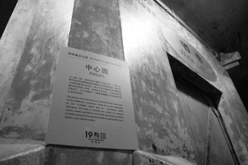 [上海]1933 老場坊