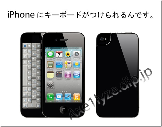 iphone4keyboardのコピー