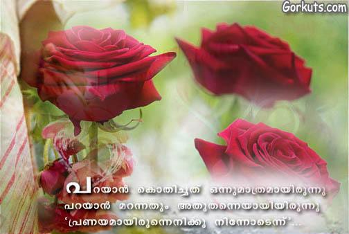 Pin Pranayam-malayalam-scraps on Pinterest Pranayam Malayalam Scrap