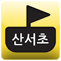 대전 산서초등학교 icon