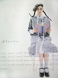 yu-aoi-calendar-2010-10-oct