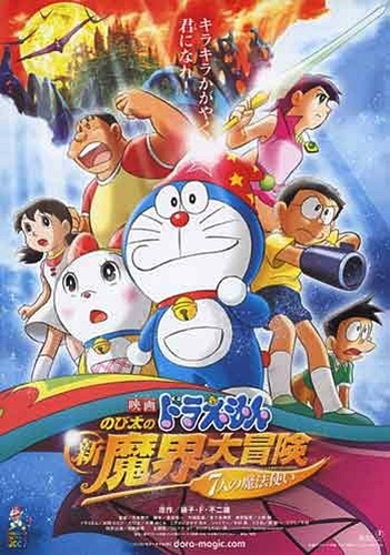 Doraemon - New Nobita's Great Adventure Into The Underworld 多啦A梦 - 大雄的新魔界大冒险 (DVD)