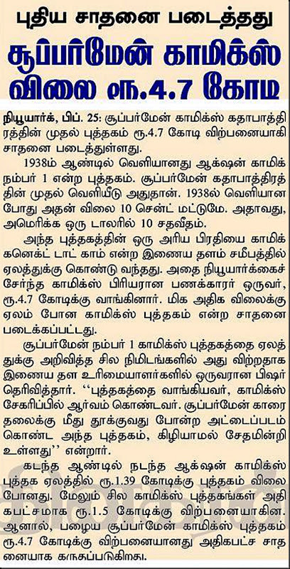 dinakaran 25th feb