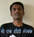 Nagesh Deshpande मी एक हौशी लेखक