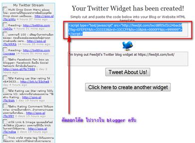 twitter on blogger 2.1