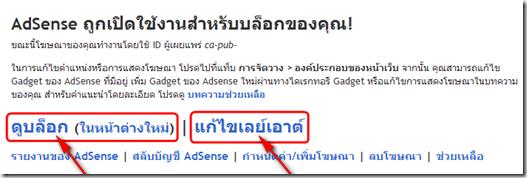 ใส่ Adsense ใน blogger
