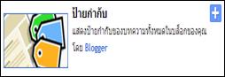วิธีแต่ง blogger