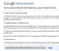 google friend2