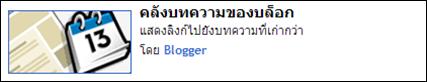 สร้าง blogspot