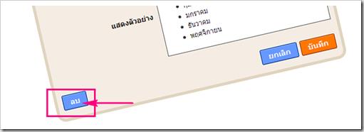 สอนวิธีทำบล็อกของ blogger และ blogspot