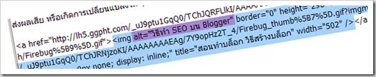 วิธีทำ SEO blogger