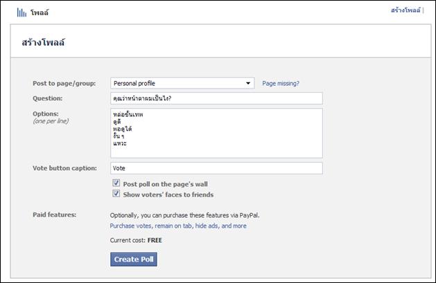 Facebook Blogger สร้าง  โพล Poll