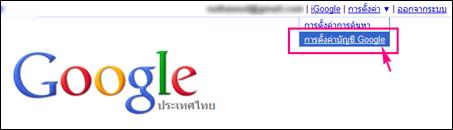 java-googlesite