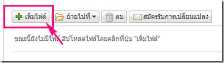 google site file SEO