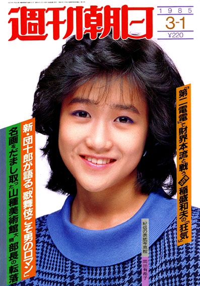 岡田有希子の画像 p1_8