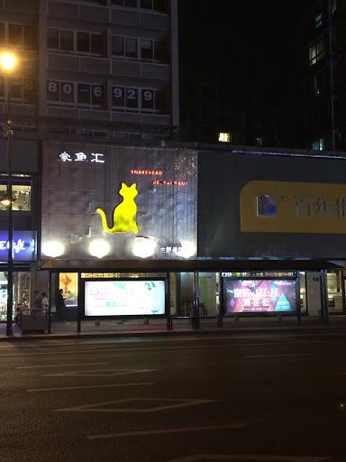 下宁桥公交站