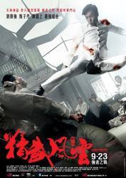 ye-xing-xia-chen-zhen-118590l.jpg