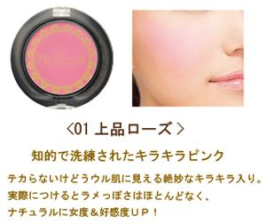 [WTS] Popteen Cosmetics MECH-01%20Mellish%20elegant%20Rose%20Cheek