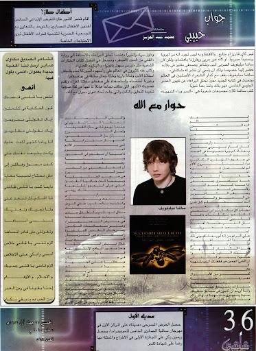 Sasa Milivojev U Egipatskim Novinama Razgovor Sa Alahom Forum