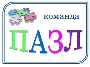 Логотип команды Пазл.jpg