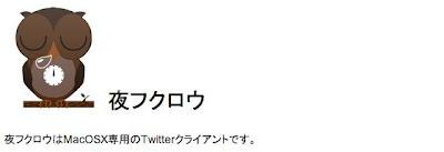 Twitterアプリの「夜フクロウ」がイイ!