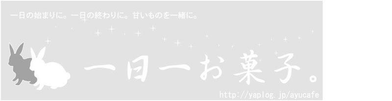 東京在住鮎のリアルお菓子ライフ(笑)。