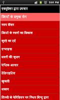 Screenshot of accupressure treatment - hindi