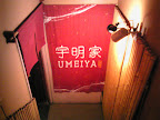 宇明屋 (UMEIYA)の外観